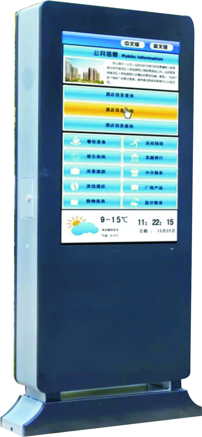 Outdoor LCD advertising machine
