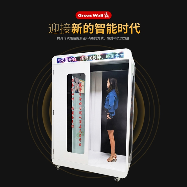 Smart Thermometer Disinfection  Machine