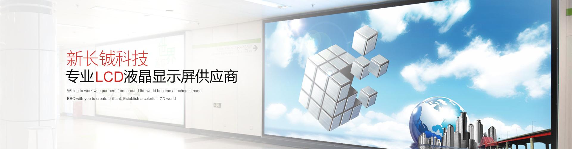 深圳市新长铖科技有限公司